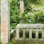 親鸞聖人と山伏・弁円の仏縁4 山も山 道も昔に 変わらねど