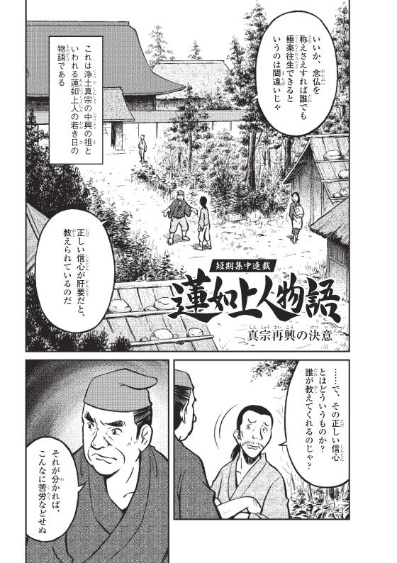 蓮如上人物語 真宗再興の決意 2ページ