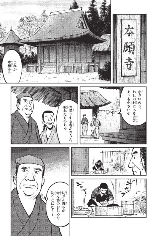 蓮如上人物語 真宗再興の決意 4ページ