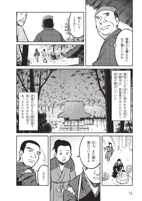蓮如上人物語 真宗再興の決意 5ページ