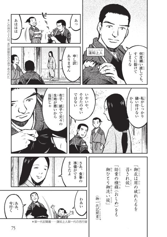 蓮如上人物語 真宗再興の決意 6ページ