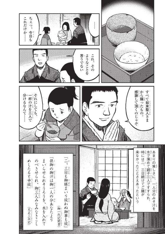 蓮如上人物語 真宗再興の決意 7ページ