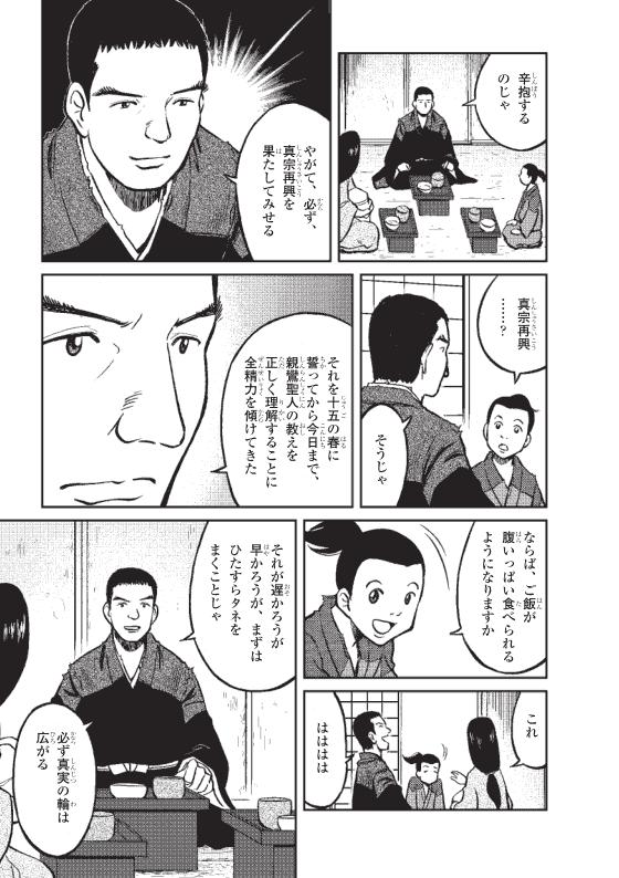 蓮如上人物語 真宗再興の決意 8ページ