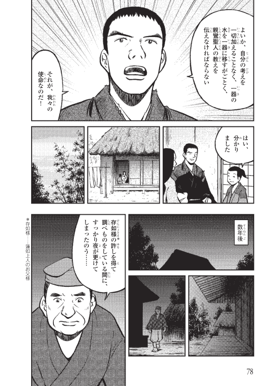 蓮如上人物語 真宗再興の決意 9ページ