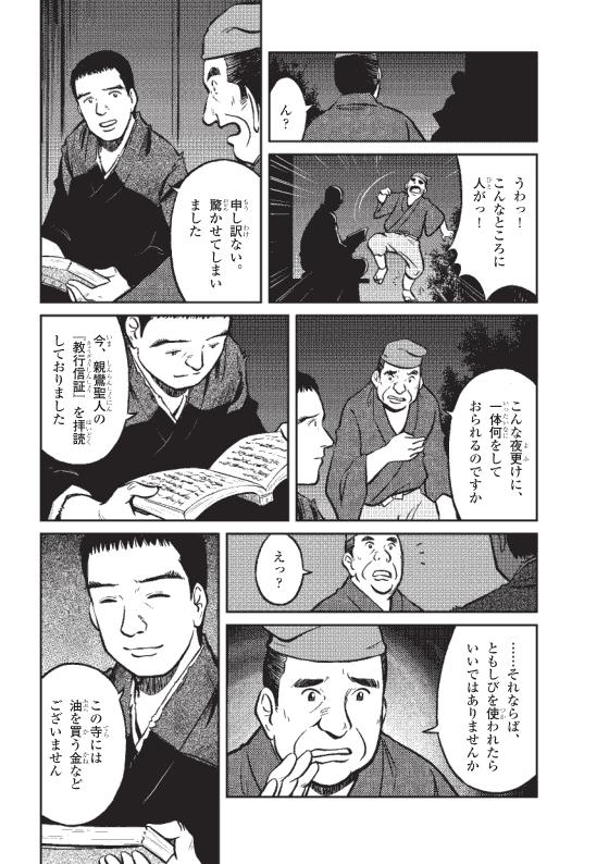 蓮如上人物語 真宗再興の決意 10ページ