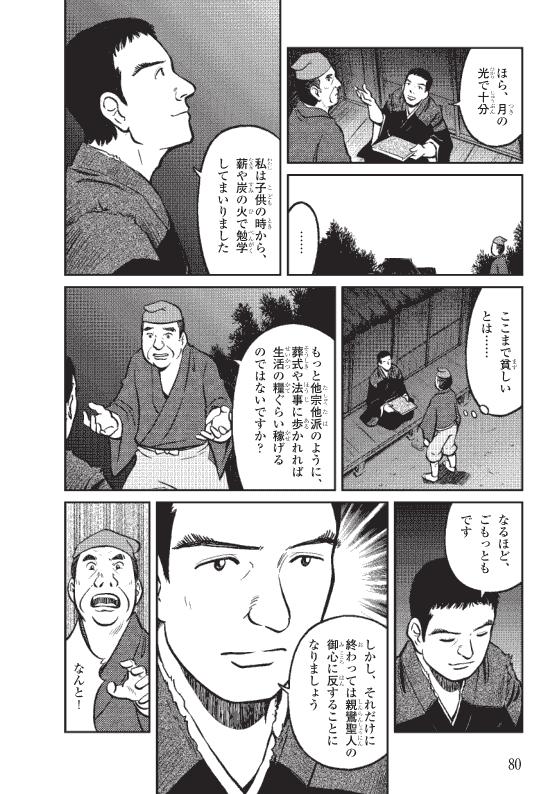 蓮如上人物語 真宗再興の決意 11ページ
