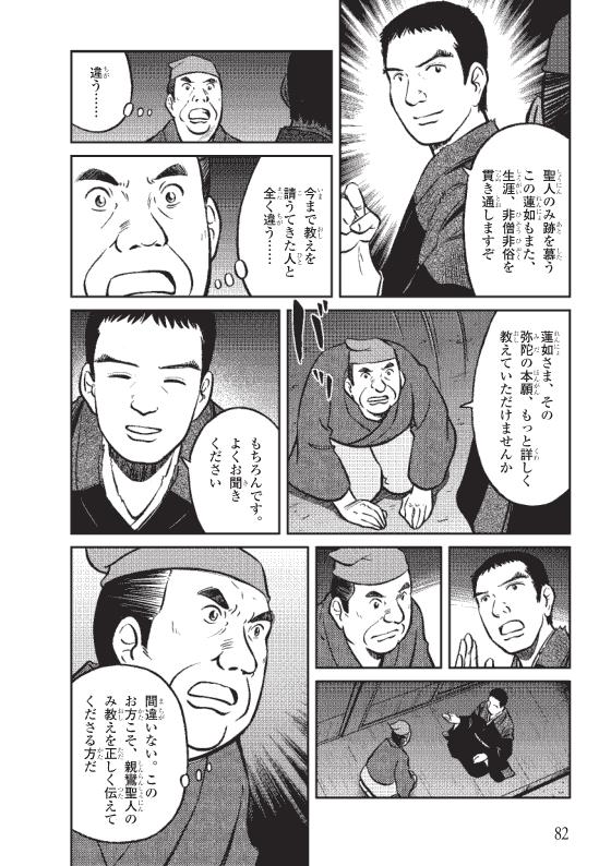 蓮如上人物語 真宗再興の決意 13ページ