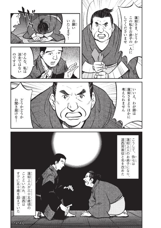 蓮如上人物語 真宗再興の決意 14ページ