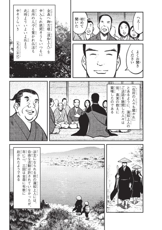 蓮如上人物語 「御文章」の誕生 4ページ