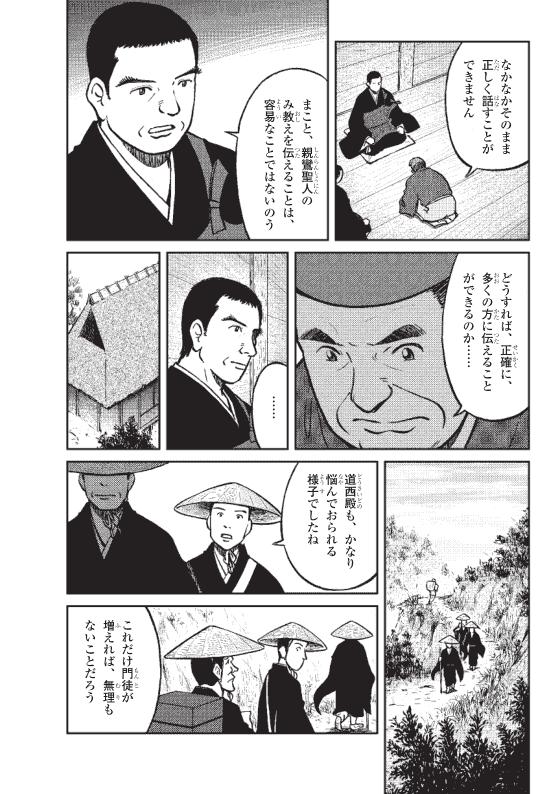 蓮如上人物語 「御文章」の誕生 7ページ