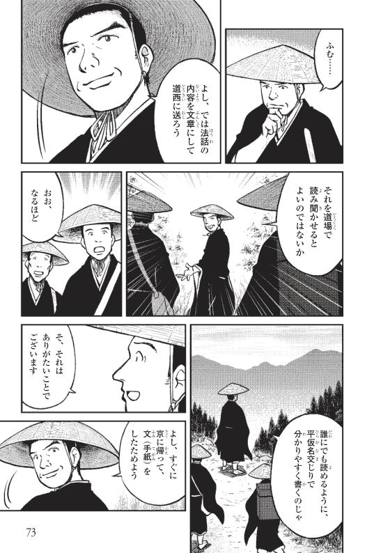 蓮如上人物語 「御文章」の誕生 8ページ