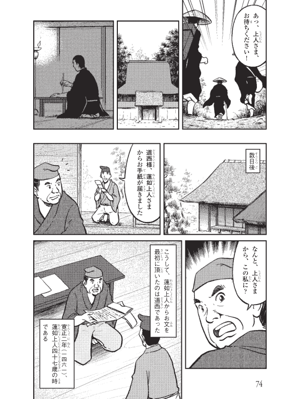蓮如上人物語 「御文章」の誕生 9ページ
