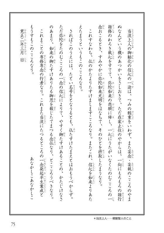 蓮如上人物語 「御文章」の誕生 10ページ