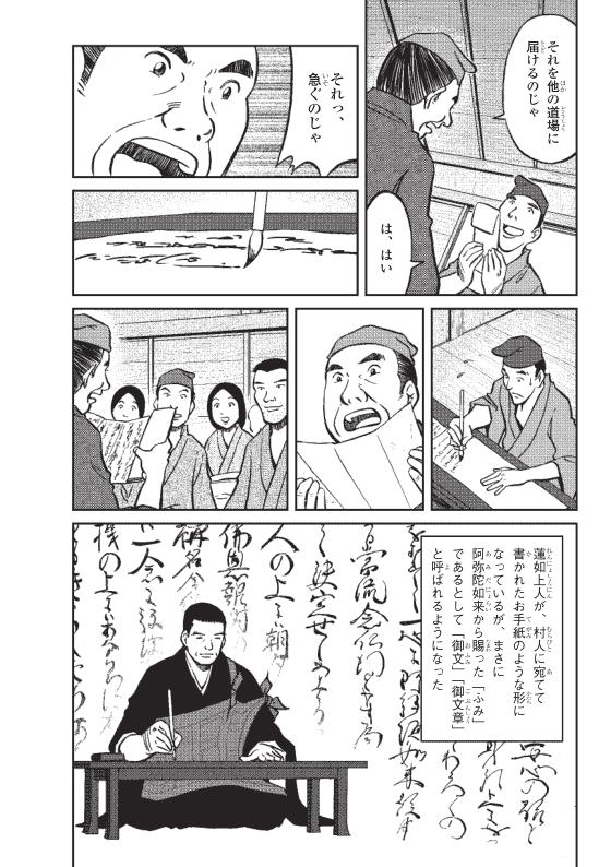 蓮如上人物語 「御文章」の誕生 13ページ