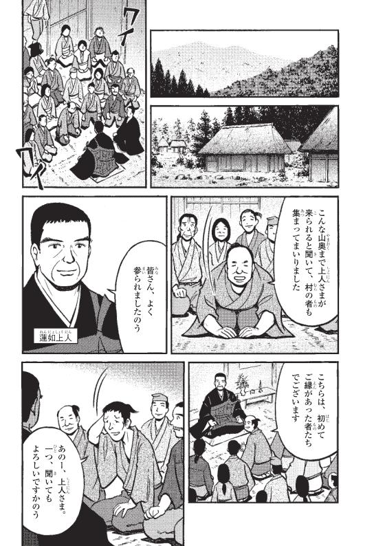 蓮如上人物語 南無阿弥陀仏のいわれ 2ページ