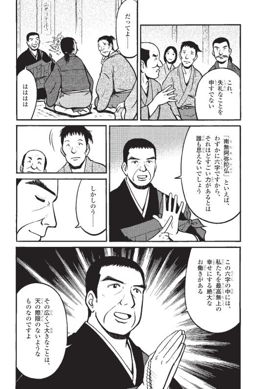 蓮如上人物語 南無阿弥陀仏のいわれ 4ページ
