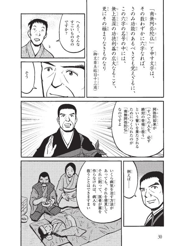 蓮如上人物語 南無阿弥陀仏のいわれ 5ページ