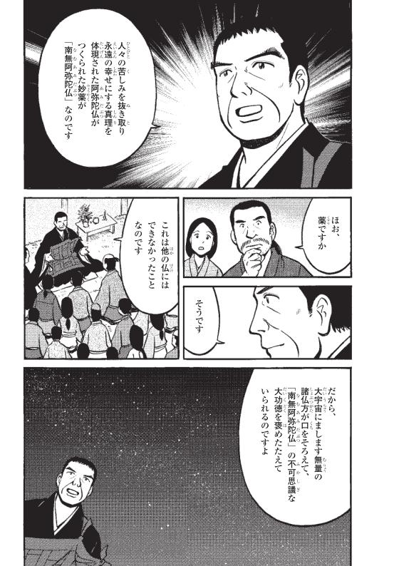 蓮如上人物語 南無阿弥陀仏のいわれ 6ページ