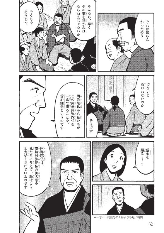 蓮如上人物語 南無阿弥陀仏のいわれ 7ページ