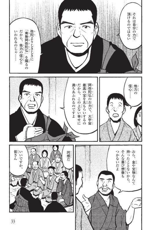 蓮如上人物語 南無阿弥陀仏のいわれ 8ページ