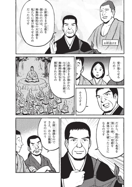 蓮如上人物語 南無阿弥陀仏のいわれ 9ページ