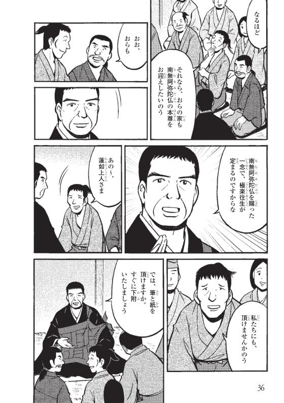 蓮如上人物語 南無阿弥陀仏のいわれ 11ページ