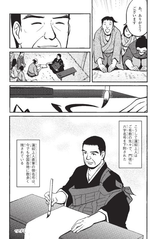 蓮如上人物語 南無阿弥陀仏のいわれ 12ページ