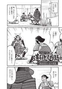 朝倉孝景と日の善悪 1ページ