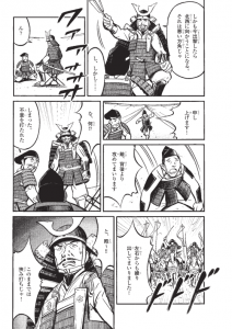 朝倉孝景と日の善悪 2ページ