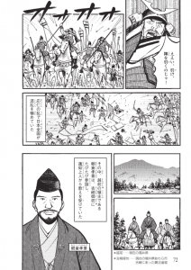 朝倉孝景と日の善悪 3ページ