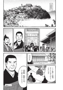 蓮如上人物語 朝倉孝景と日の善悪 4ページ