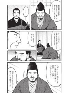 蓮如上人物語 朝倉孝景と日の善悪 5ページ