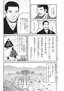 蓮如上人物語 朝倉孝景と日の善悪 6ページ