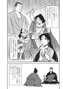 蓮如上人物語 朝倉孝景と日の善悪 7ページ