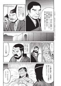 蓮如上人物語 朝倉孝景と日の善悪 8ページ