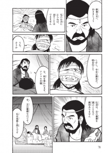 蓮如上人物語 朝倉孝景と日の善悪 9ページ