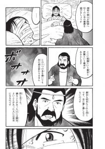 蓮如上人物語 朝倉孝景と日の善悪 10ページ