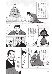 蓮如上人物語 朝倉孝景と日の善悪 11ページ