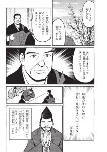 蓮如上人物語 朝倉孝景と日の善悪 12ページ