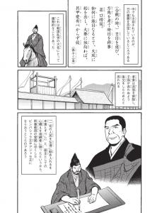 蓮如上人物語 朝倉孝景と日の善悪 13ページ