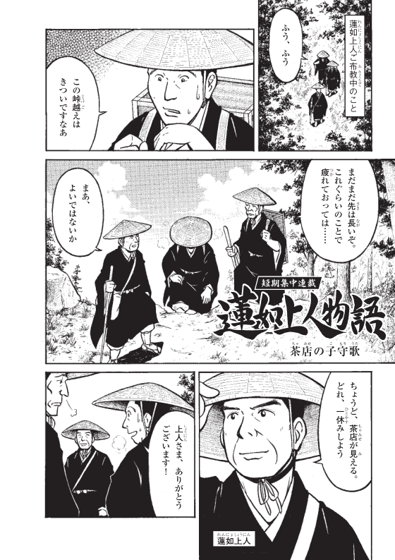 蓮如上人物語 茶店の子守歌 1ページ