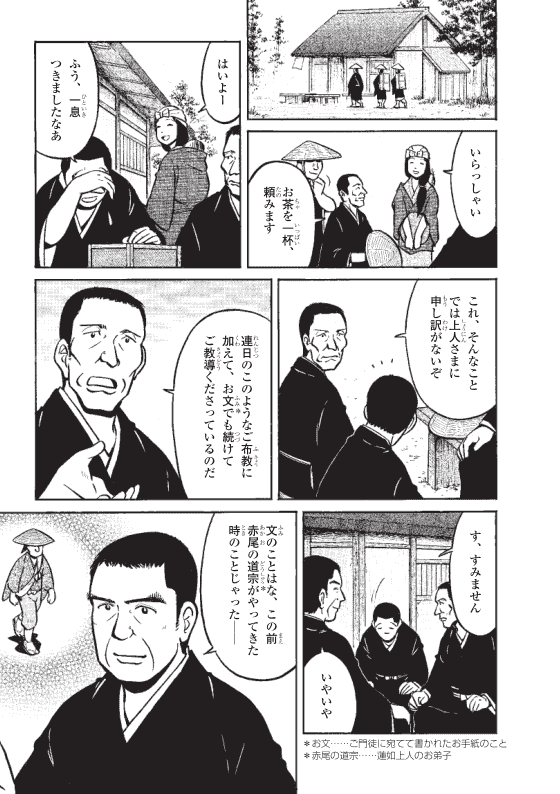 蓮如上人物語 茶店の子守歌 2ページ