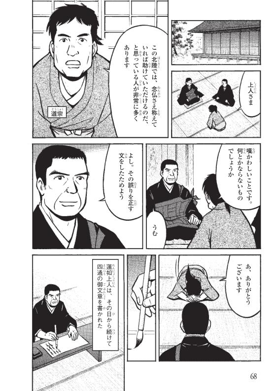 蓮如上人物語 茶店の子守歌 3ページ