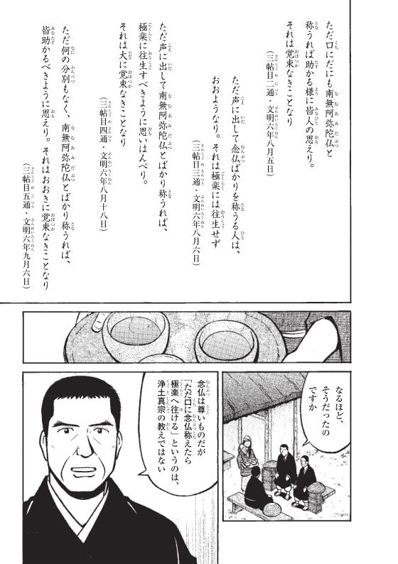 蓮如上人物語 茶店の子守歌 4ページ