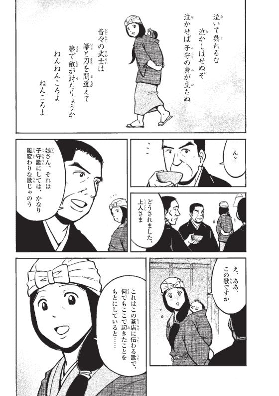 蓮如上人物語 茶店の子守歌 6ページ