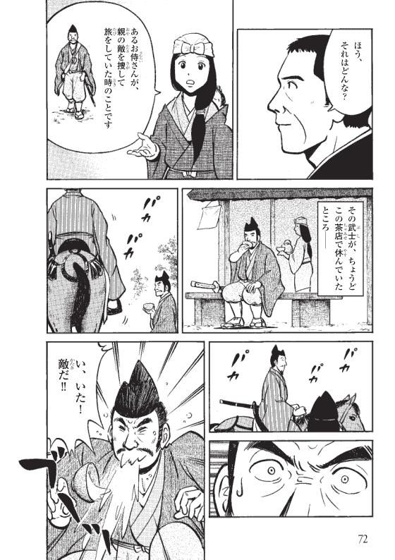蓮如上人物語 茶店の子守歌 7ページ
