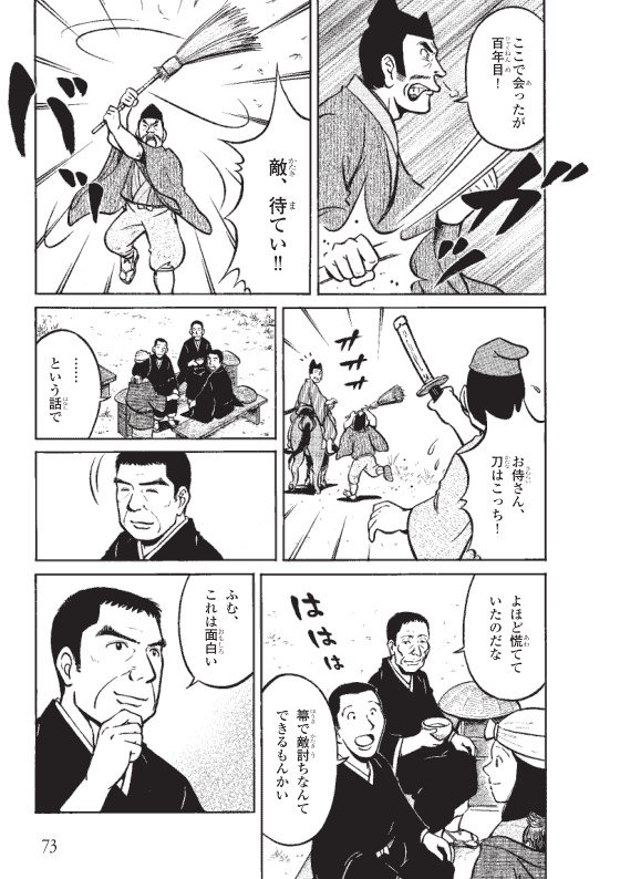 蓮如上人物語 茶店の子守歌 8ページ