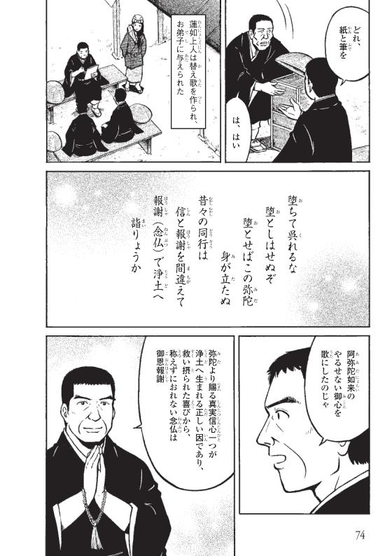 蓮如上人物語 茶店の子守歌 9ページ