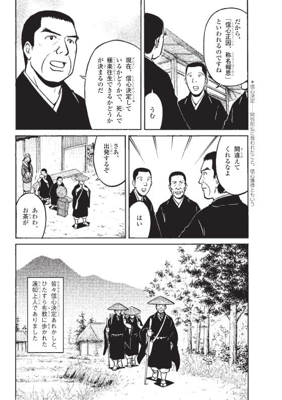 蓮如上人物語 茶店の子守歌 10ページ