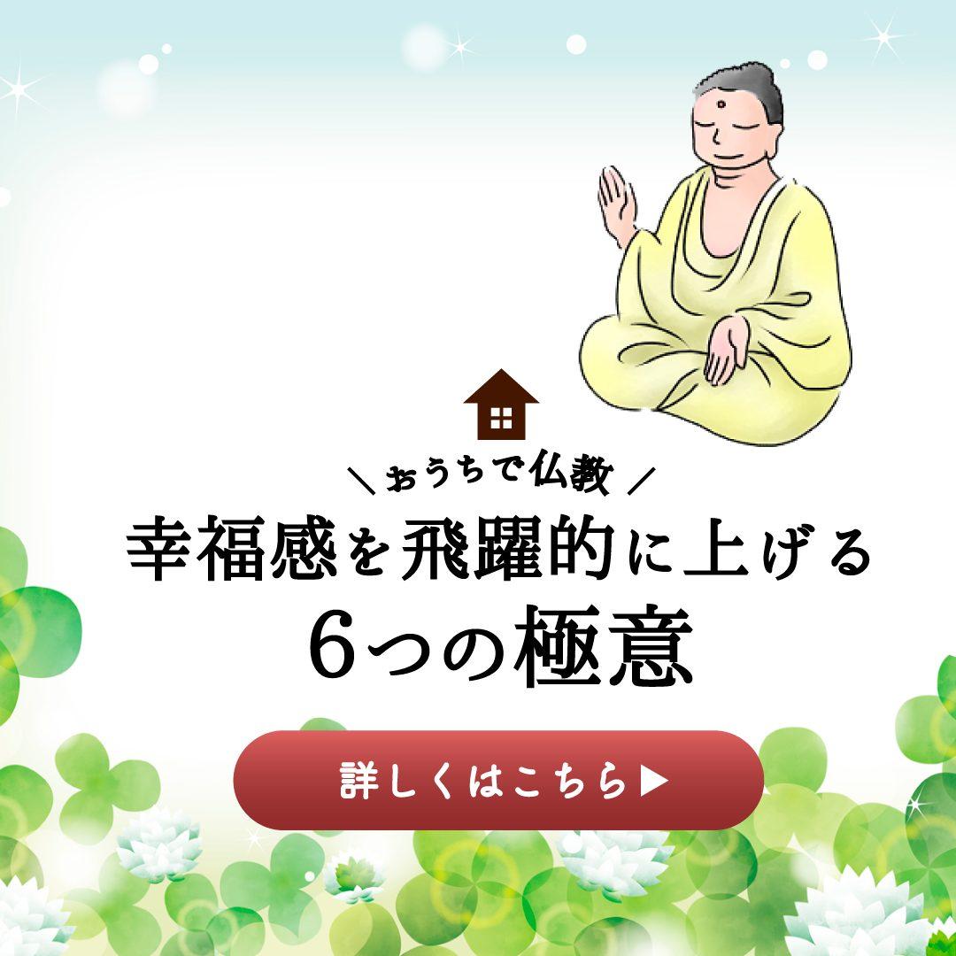 とどろき仏教コースPC